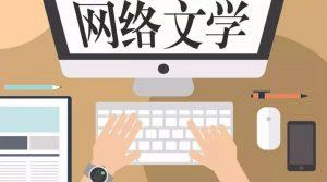 """文化走出去的新载体——""""网络文学共同体""""如何构建"""