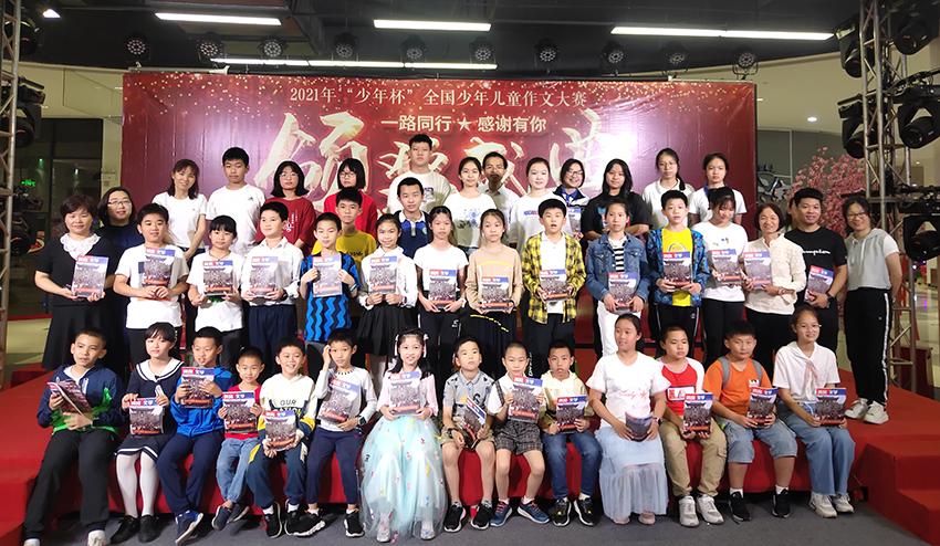 """喜讯‖2021年""""少年杯""""全国少年儿童作文大赛获奖名次"""